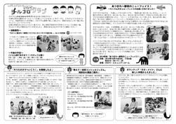 ポポラペーパー7・8月号②.jpg