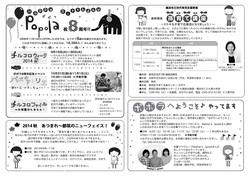 ポポラペーパー9.10月号(中面).jpg