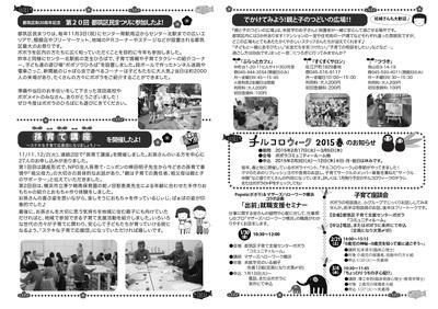 ポポラペーパーNo.49(中面).jpg
