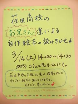 IMG_6759絵本ポスター.JPG