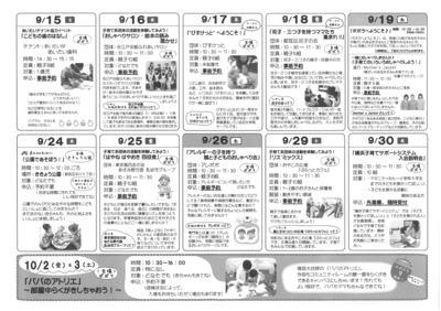 チルコロウィーク2015秋内.jpg