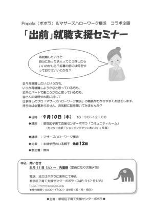 就職支援セミナー(9月).jpg