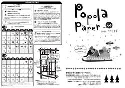 ポポラペーパーNo53_P1-4.jpg