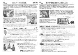 ポポラペーパーNo.55(中面).jpg