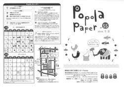 ポポラペーパーNo.55(表面).jpg