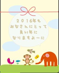 HP用-2016popola年賀状.png