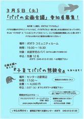 3月5日(土)パパの企画会議&懇親会.jpg