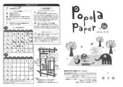 ポポラペーパー3・4月号(表面)0326修正済.jpg