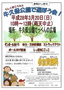 牛久保公園で遊ぼう会(表).jpg