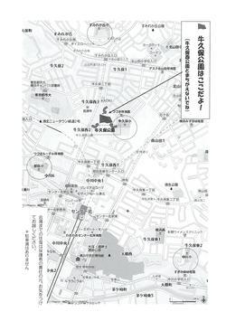 牛久保公園で遊ぼう会(裏).jpg