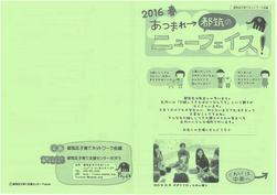2016春あつまれ都筑のニューフェイス!(表面).jpg
