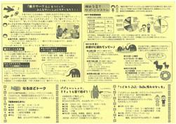 ポポラペーパー2016年7月8月号(中面).jpg