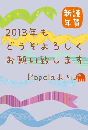 2013popola.jpg